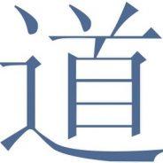 Reading the Tao Te Ching